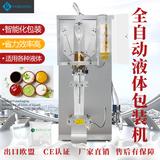 SJ-1000全自动液体包装机