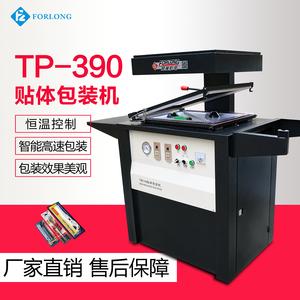 TB-390贴体包装机&吸塑封口机